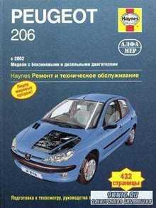 Peugeot 206. Руководство по ремонту и техническому обслуживанию