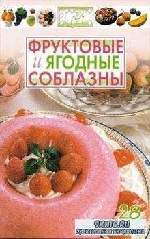 Фруктовые и ягодные соблазны