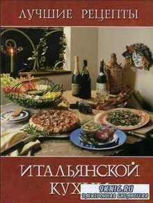 Лучшие рецепты итальянской кухни
