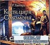 Копи царя Соломона (Аудиокнига).