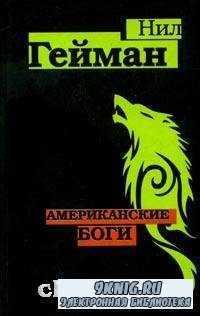 Американские боги (Аудиокнига).