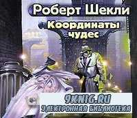 Координаты чудес (Аудиокнига).