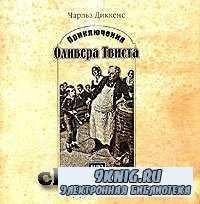 Приключения Оливера Твиста (аудиокнига).