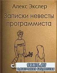 Записки невесты программиста (Аудиокнига).