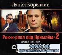 Рок-н-ролл под Кремлем 2. Найти шпиона (Аудиокнига).