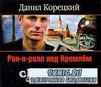 Рок-н-ролл под Кремлем (Аудиокнига).