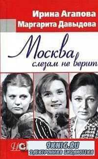 Москва слезам не верит. Шесть женских судеб (Аудиокнига).