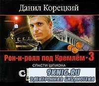 Рок-н-ролл под Кремлем 3. Спасти шпиона (Аудиокнига).
