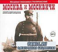 Москва и москвичи (Аудиокнига).