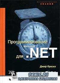 Программирование для Microsoft .NET.