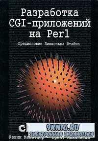 Разработка CGI-приложений на Perl.