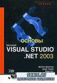 Основы Microsoft Visual Studio .NET 2003.