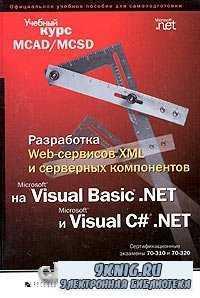 Разработка Web-сервисов XML и серверных компонентов на Microsoft Visual Bas ...