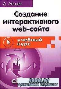 Создание интерактивного web-сайта: учебный курс.