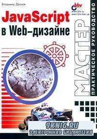 Java Script в Web-дизайне.