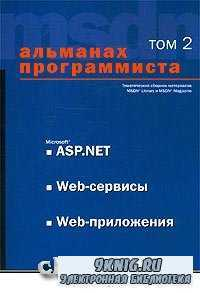 Альманах программиста. Том 2. Microsoft ASP.NET. Web-сервисы. Web-приложения.