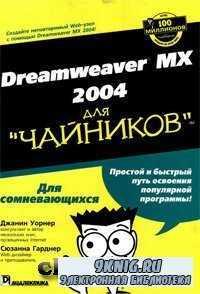 """Dreamweaver MX 2004 для """"чайников""""."""