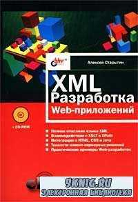 XML: разработка Web-приложений.