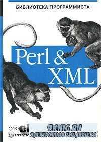 Perl & XML. Библиотека программиста.
