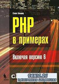 PHP в примерах.