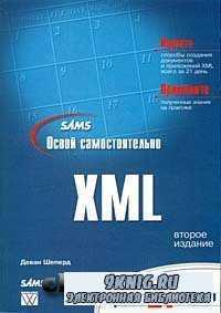 Освой самостоятельно XML за 21 день.