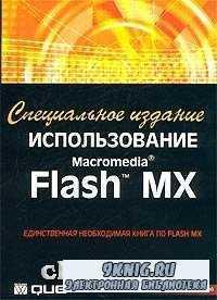 Использование Macromedia Flash MX. Специальное издание.