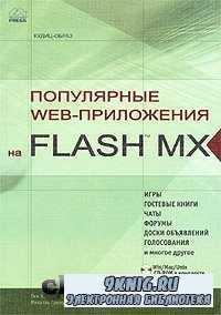 Популярные Web-приложения на FLASH MX.