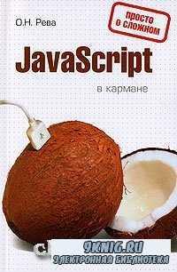 JavaScript в кармане.