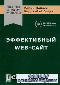 Эффективный Web-сайт.