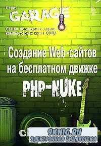 Создание Web-сайтов на бесплатном движке PHP-NUKE.