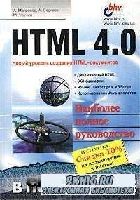 HTML 4.0.