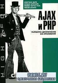 AJAX и PHP. Разработка динамических веб-приложений.