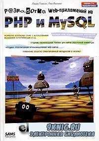 Разработка Web-приложений на РНР и MySQL.