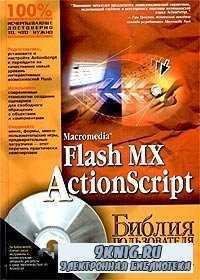 Macromedia Flash MX ActionScript. Библия пользователя.