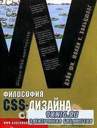 Философия CSS-дизайна.