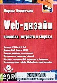Web-дизайн. Тонкости, хитрости и секреты.