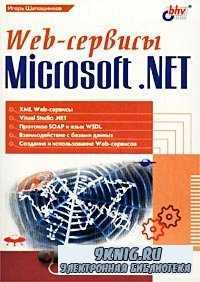 Web-сервисы Microsoft .NET.