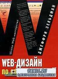 Web-дизайн по стандартам.