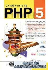 Самоучитель PHP 5.