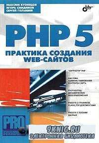 PHP 5. Практика создания Web-сайтов.
