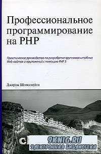 Профессиональное программирование на PHP.
