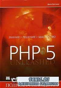 PHP 5. Полное руководство.