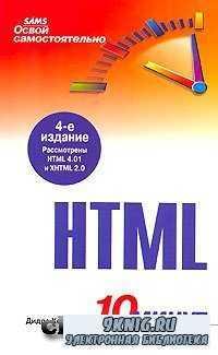 Освой самостоятельно HTML. 10 минут на урок (4-ое издание).