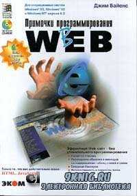Примочки программирования в Web.