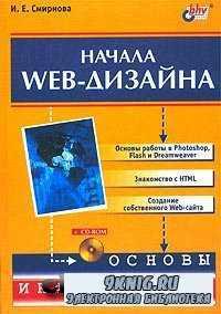 Начала Web-дизайна.