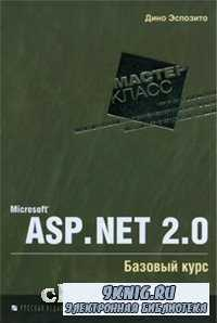 Microsoft ASP.NET 2.0. Базовый курс.