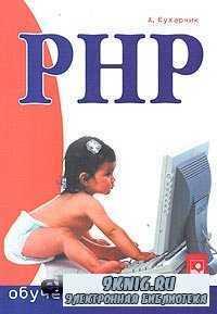 PHP: обучение на примерах.