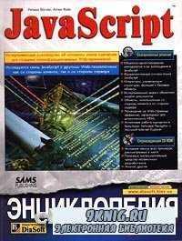Java Script. Энциклопедия пользователя.