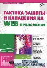 Тактика защиты и нападения на Web-приложения.