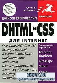 DHTML и CSS для Internet.